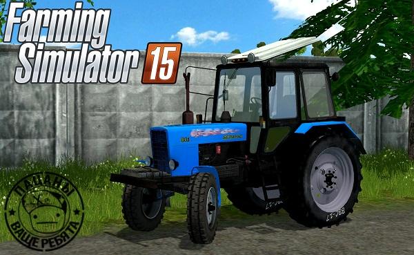 МТЗ 80.1 для Farming Simulator 2015