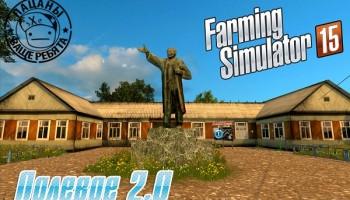 Полевое 2.0 для Farming Simulator 2015