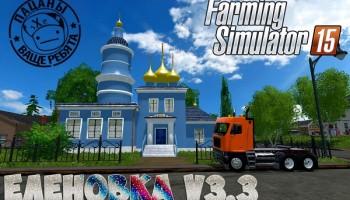 Еленовка v3.3 для Farming Simulator 2015