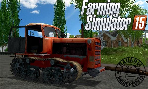 ДТ 75 «Казахстан» для Farming Simulator 2015
