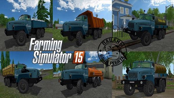 Урал 4320 ПАК для Farming Simulator 2015