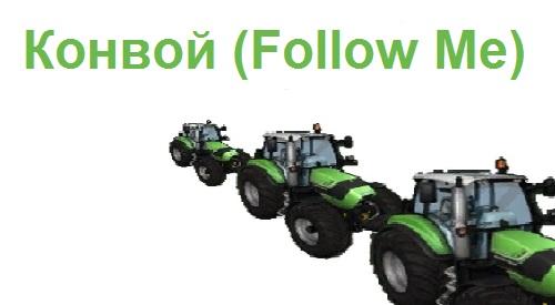 Конвой (Follow Me) для Farming Simulator 2015