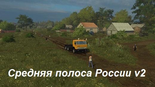 Средняя полоса России v2 для Farming Simulator 2015