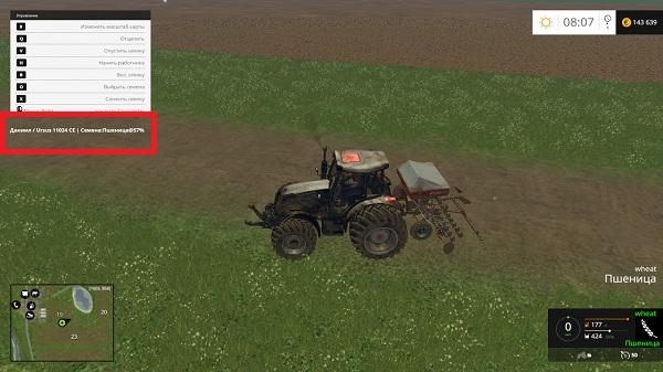 Мод Inspector v2.4 для Farming Simulator 2015