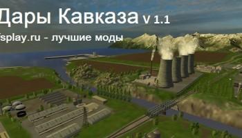 Обновление карты Дары Кавказа V 1.1 для Farming Simulator 2015