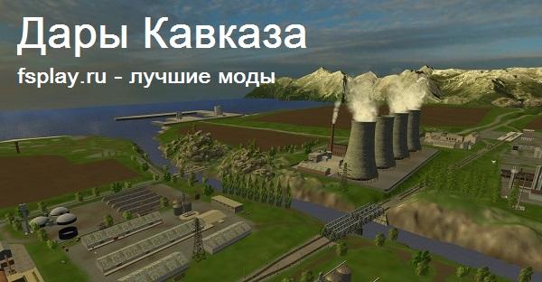 скачать моды на фарминг симулятор 2017 карты дары кавказа - фото 8