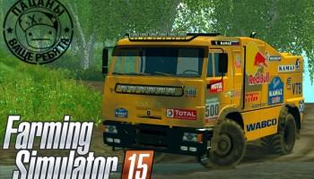 Камаз МАСТЕР для Farming Simulator 2015