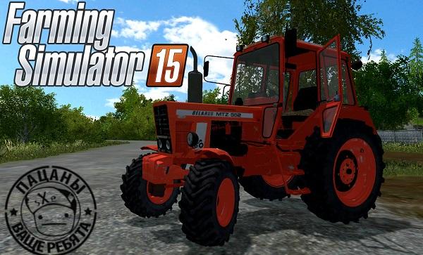 МТЗ 552 для Farming Simulator 2015