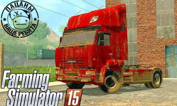 Камаз XR15 для Farming Simulator 2015