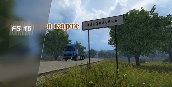 Николаевка v0.1 для Farming Simulator 2015