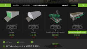 Мод ПАК статичных объектов для карты Золотой колос и Дары кавказа v 1.1 для Farming Simulator 2015