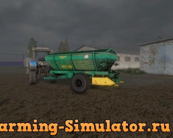 Мод прицеп МТТ 4У V1.0 для Farming Simulator 2015