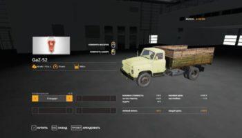 Мод грузовик ГАЗ 52 ЖЕЛТЫЙ V1.1 для Farming Simulator 2015
